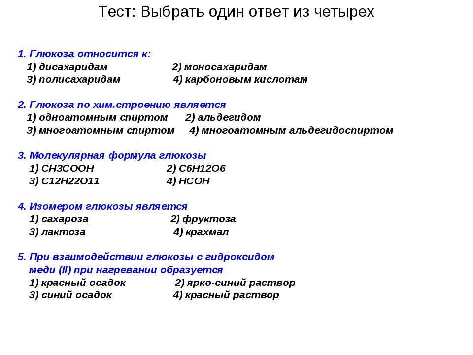Тест: Выбрать один ответ из четырех 1. Глюкоза относится к: 1) дисахаридам 2)...