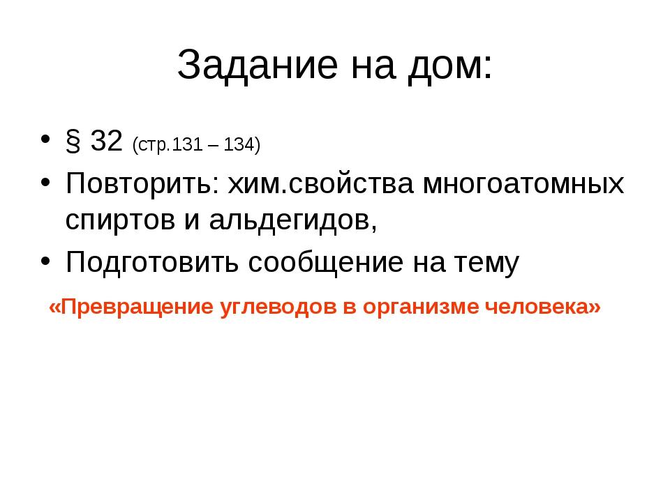 Задание на дом: § 32 (стр.131 – 134) Повторить: хим.свойства многоатомных спи...