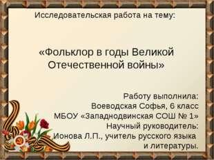 Исследовательская работа на тему: «Фольклор в годы Великой Отечественной войн