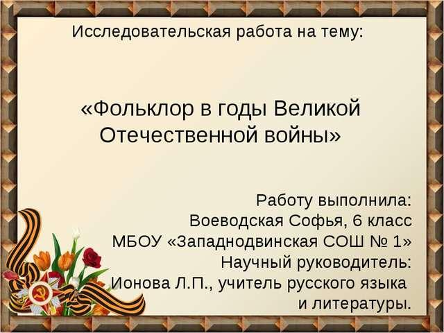 Исследовательская работа на тему: «Фольклор в годы Великой Отечественной войн...