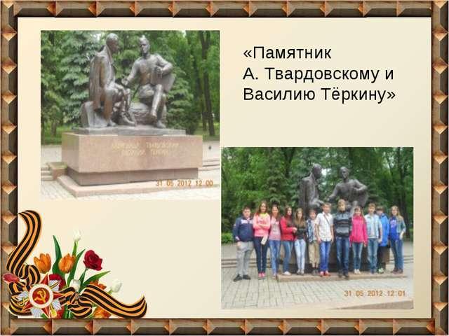 «Памятник А. Твардовскому и Василию Тёркину»