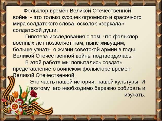 Фольклор времён Великой Отечественной войны - это только кусочек огромного и...