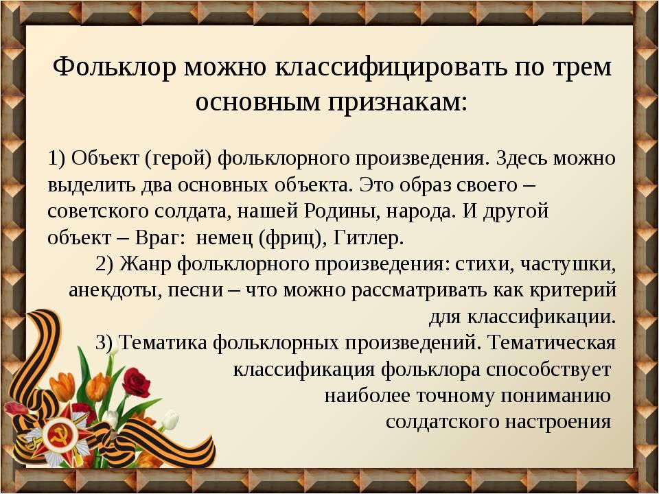 Фольклор можно классифицировать по трем основным признакам: 1) Объект (герой)...