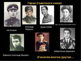 Маме́това Маншук (Мансия) Жиенгалиевна Бабаев Батыр Давранович Ази Асланов Ду