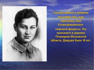 Героиня военного времени. 29 ноября 1941 года партизанку Зою Космодемьянскую