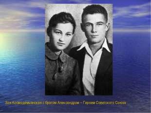 Зоя Космодемьянская с братом Александром – Героем Советского Союза