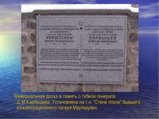 Мемориальная доска в память о гибели генерала Д.М.Карбышева.Установлена н