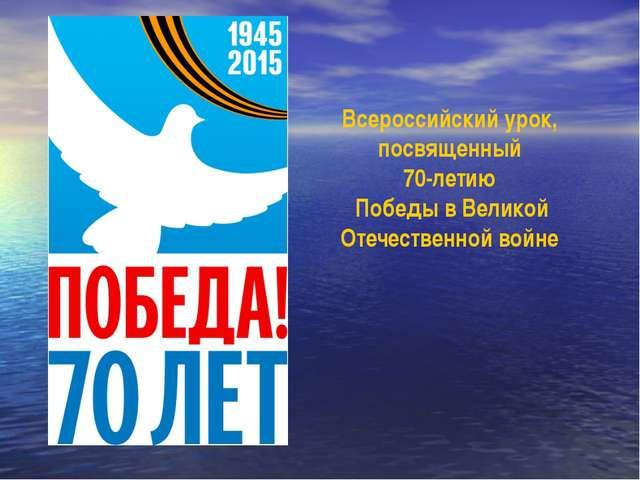 Всероссийский урок, посвященный 70-летию Победы в Великой Отечественной войне