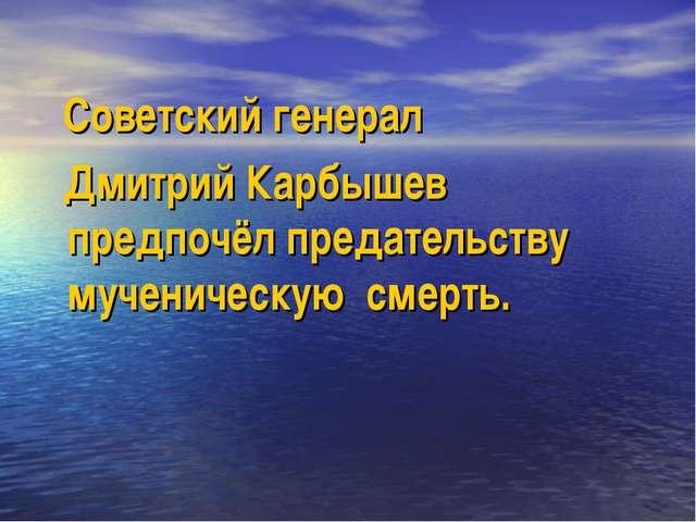 Советский генерал Дмитрий Карбышев предпочёл предательству мученическую смер...