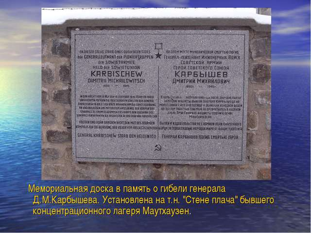 Мемориальная доска в память о гибели генерала Д.М.Карбышева.Установлена н...