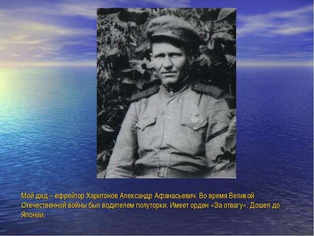 Мой дед – ефрейтор Харитонов Александр Афанасьевич. Во время Великой Отечеств...