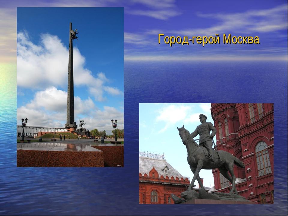Балерина, картинки москва город герой