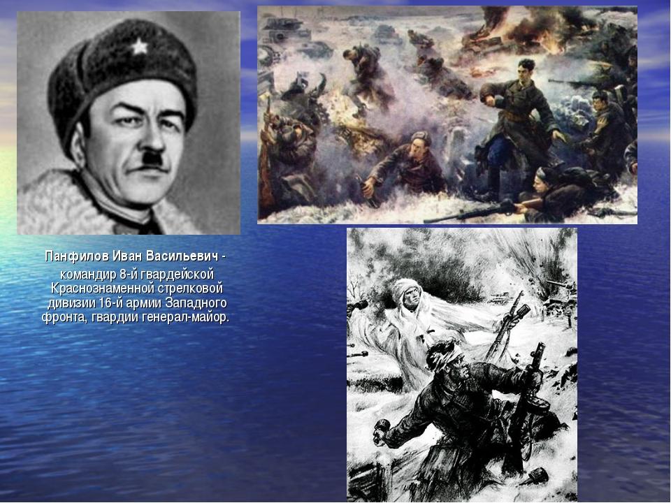 Панфилов Иван Васильевич- командир 8-й гвардейской Краснознаменной стрелково...