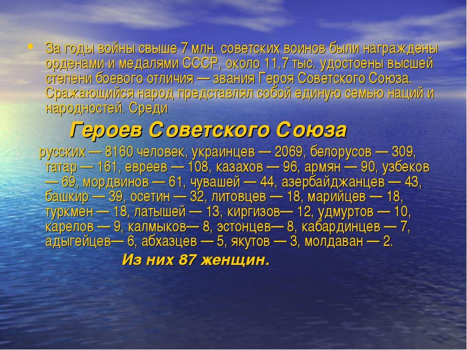 За годы войны свыше 7 млн. советских воинов были награждены орденами и медаля...