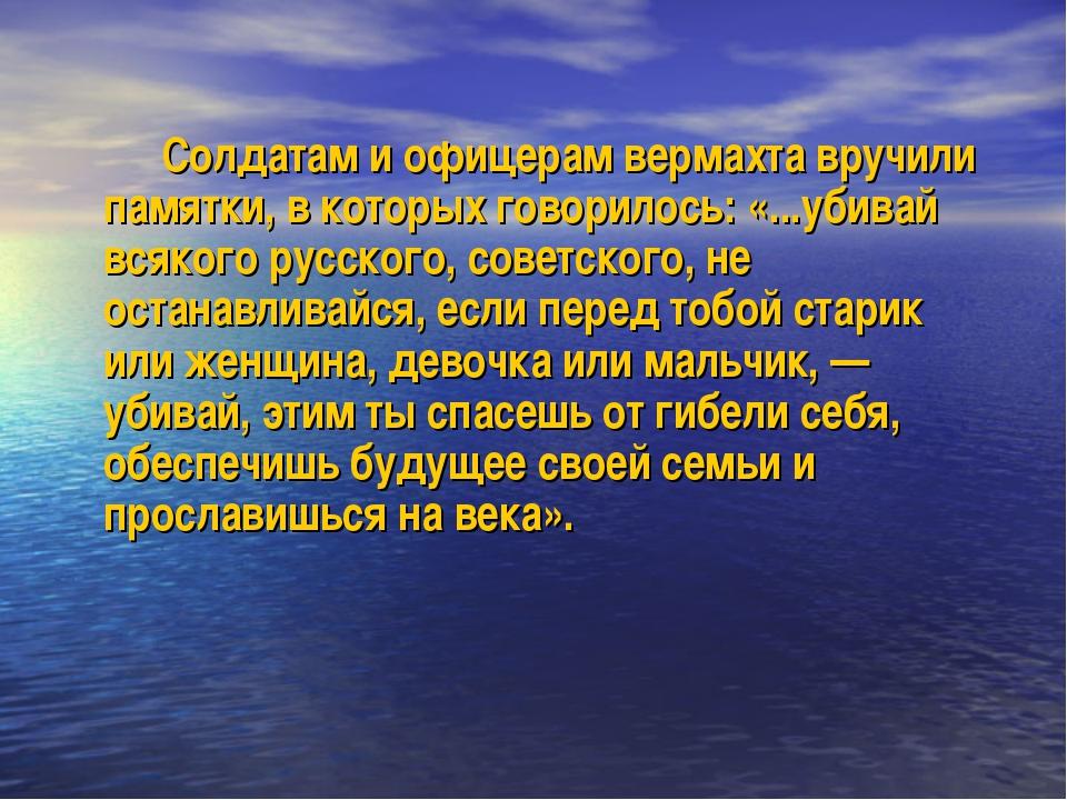 Солдатам и офицерам вермахта вручили памятки, в которых говорилось: «...убив...