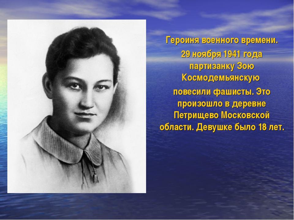 Героиня военного времени. 29 ноября 1941 года партизанку Зою Космодемьянскую...