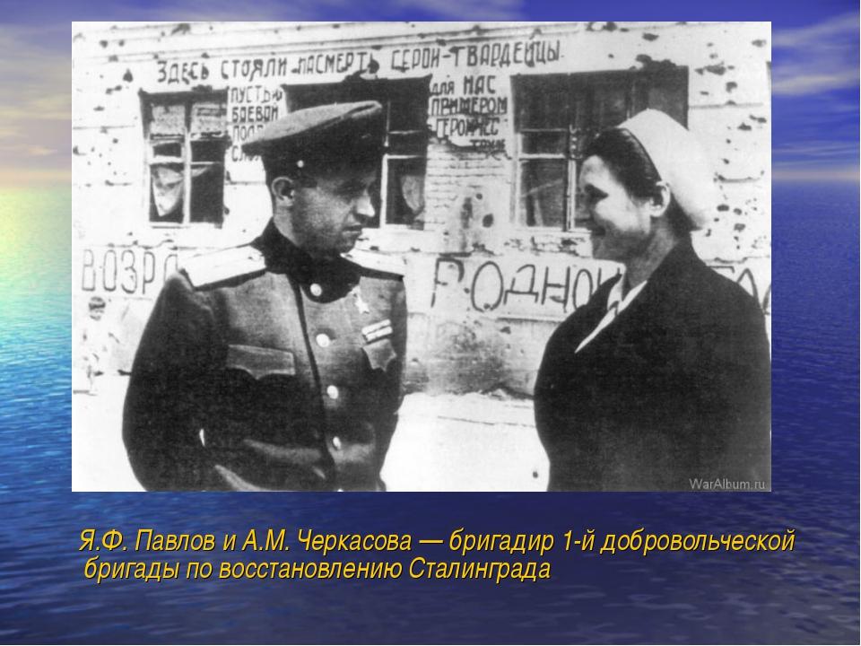 Я.Ф. Павлов и А.М. Черкасова — бригадир 1-й добровольческой бригады по восст...