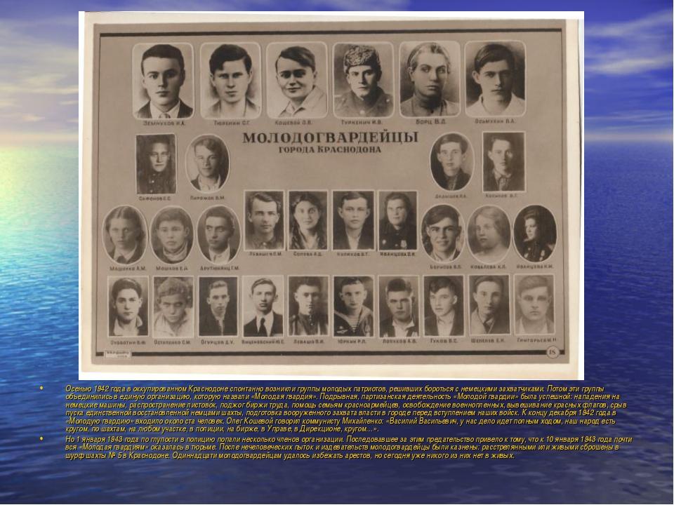 Осенью 1942 года в оккупированном Краснодоне спонтанно возникли группы молоды...