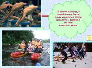 От болячек и простуд, от хворей и лени – бежать, плыть, карабкаться, ползти,