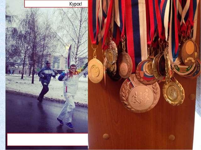 Факелоносец эстафеты олимпийского огня «Сочи 2014» в КУрск Курск!
