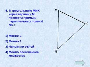 4. В треугольнике MNK через вершину М провести прямых, параллельных прямой NK