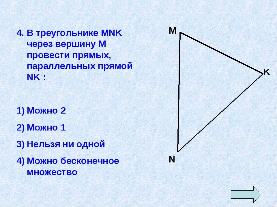 4. В треугольнике MNK через вершину М провести прямых, параллельных прямой NK...