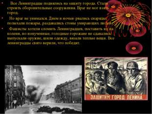 Все Ленинградцы поднялись на защиту города. Стали строить оборонительные соо
