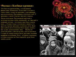 Рассказ «Хлебные крошки» Это было во время войны , в осажденном фашистами Лен