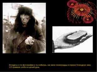 Вглядись в эти фотографии и ты поймешь, как жили ленинградцы в первую блокадн
