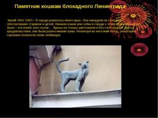 Памятник кошкам блокадного Ленинграда Зимой 1941-1942 г. В городе развелось м
