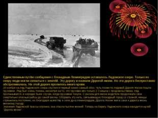 Единственным путём сообщения с блокадным Ленинградом оставалось Ладожское озе