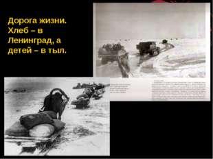 Дорога жизни. Хлеб – в Ленинград, а детей – в тыл. http://www.deti-66.ru/ Все