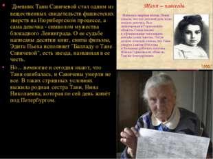 Дневник Тани Савичевой стал одним из вещественных свидетельств фашистских зв