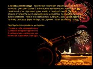 Блокада Ленинграда- трагичная и великая страница российской истории, унесшая