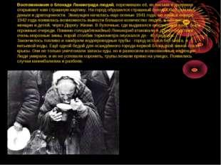 Воспоминания о блокаде Ленинграда людей, переживших её, их письма и дневники