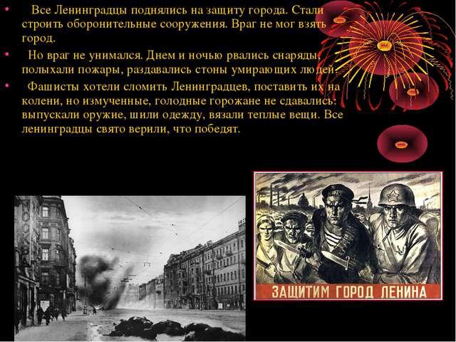 Все Ленинградцы поднялись на защиту города. Стали строить оборонительные соо...