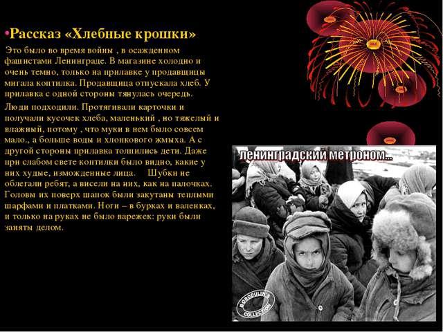 Рассказ «Хлебные крошки» Это было во время войны , в осажденном фашистами Лен...