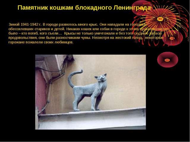 Памятник кошкам блокадного Ленинграда Зимой 1941-1942 г. В городе развелось м...
