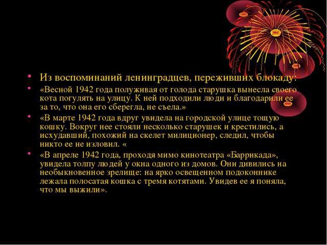 Из воспоминаний ленинградцев, переживших блокаду: «Весной 1942 года полуживая...