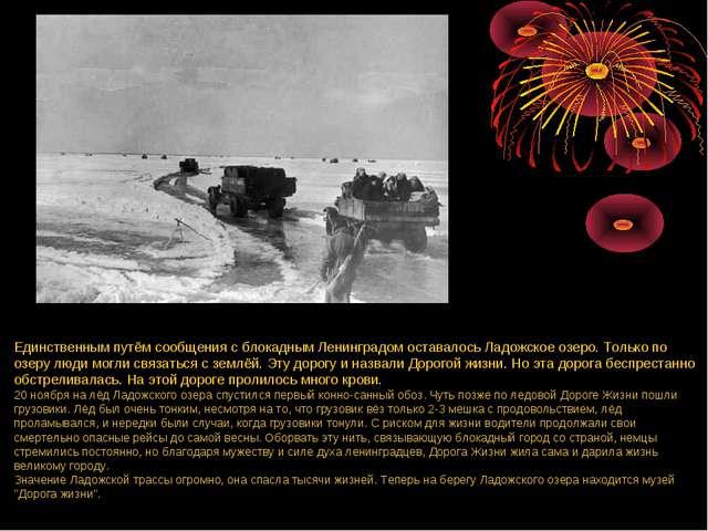 Единственным путём сообщения с блокадным Ленинградом оставалось Ладожское озе...