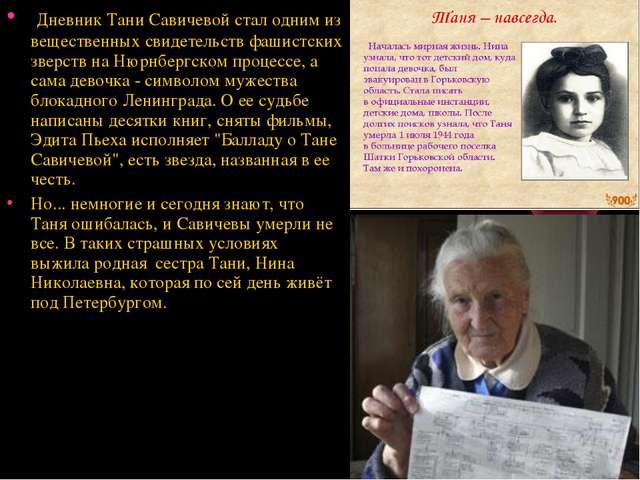 Дневник Тани Савичевой стал одним из вещественных свидетельств фашистских зв...