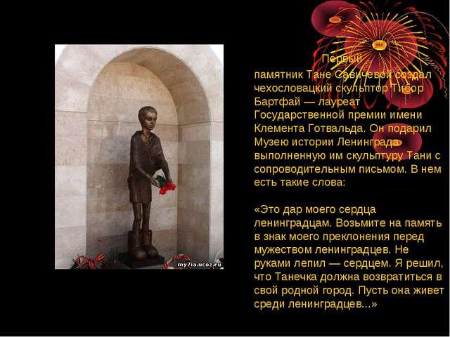 памятник Тане Савичевой создал чехословацкий скульптор Тибор Бартфай — лауреа...