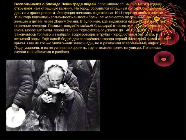 Воспоминания о блокаде Ленинграда людей, переживших её, их письма и дневники...