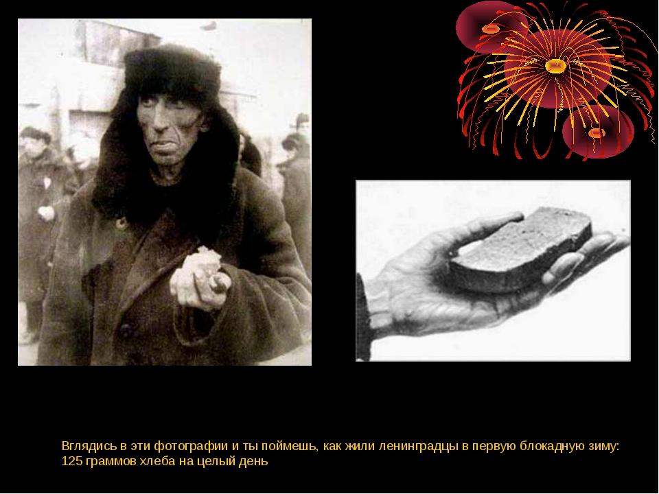 Вглядись в эти фотографии и ты поймешь, как жили ленинградцы в первую блокадн...