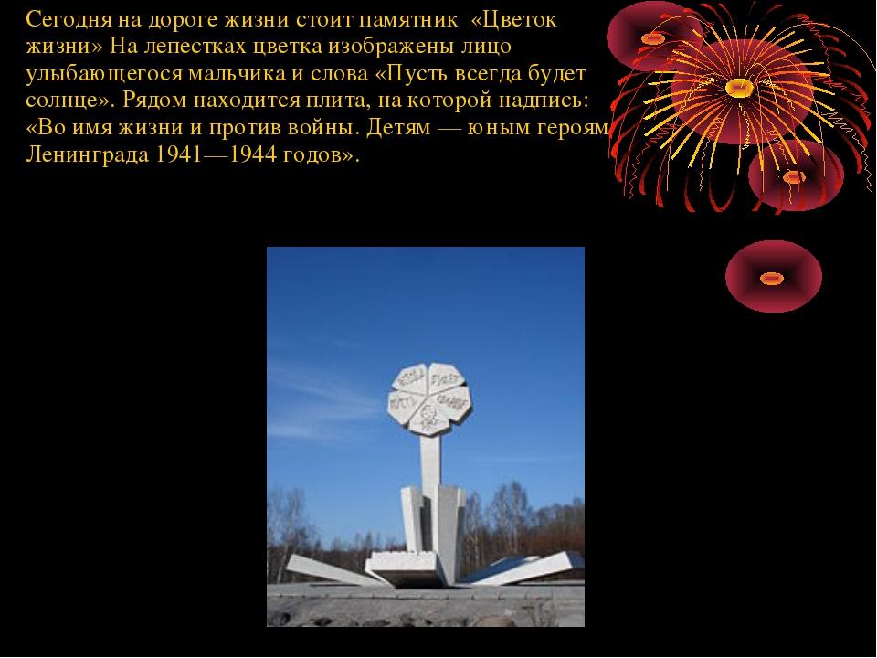 Сегодня на дороге жизни стоит памятник «Цветок жизни» На лепестках цветка изо...
