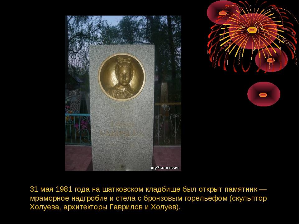 31 мая 1981 года на шатковском кладбище был открыт памятник — мраморное надгр...