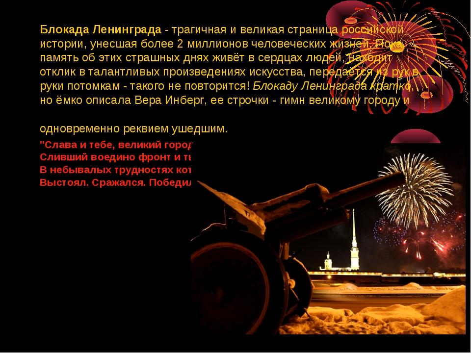 Блокада Ленинграда- трагичная и великая страница российской истории, унесшая...