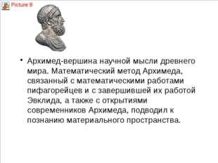 Архимед Архимед-вершина научной мысли древнего мира. Математический метод Арх
