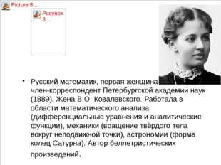 Софья Ковалевская Русский математик, первая женщина член‑корреспондент Петерб