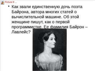 Вопрос 2 Как звали единственную дочь поэта Байрона, автора многих статей о вы